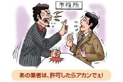 暴力団対策法